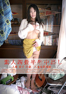 Real Amateur - Cream Pie In Tiny Room 4 - MILF Sumiko: Age 31 Box Cover