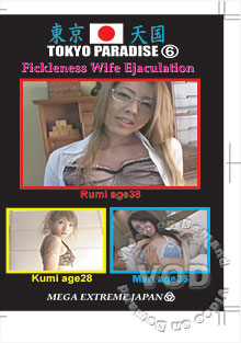 Tokyo Paradise - Fickleness Wife Ejaculation Box Cover