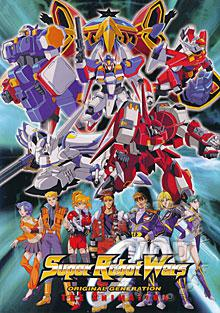 Super Robot Wars Original Generation - The Animation