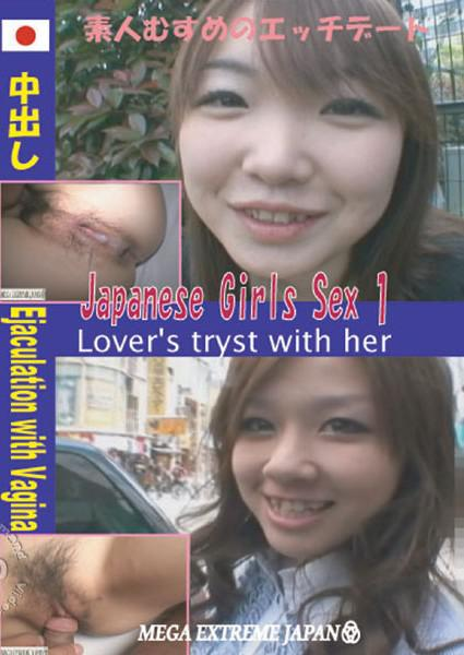Japanese Girls Sex 1: Ejaculation With Vagina Box Cover