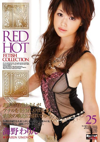 Red Hot Fetish Collection 25 Box Cover