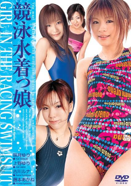 Hot Girls In Tight Swimsuits Box Cover
