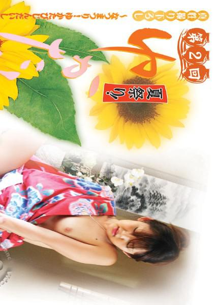 Beautiful Yukata Girls 6 - Ai Mita, Maria Hidaka Box Cover