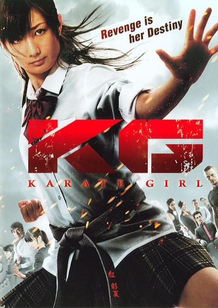 Karate Girl Box Cover