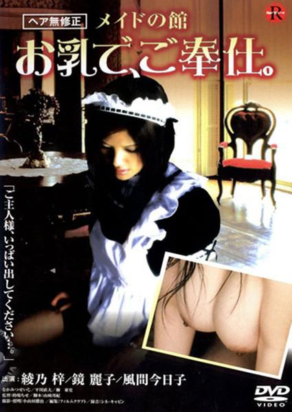 Maid In Japan Box Cover