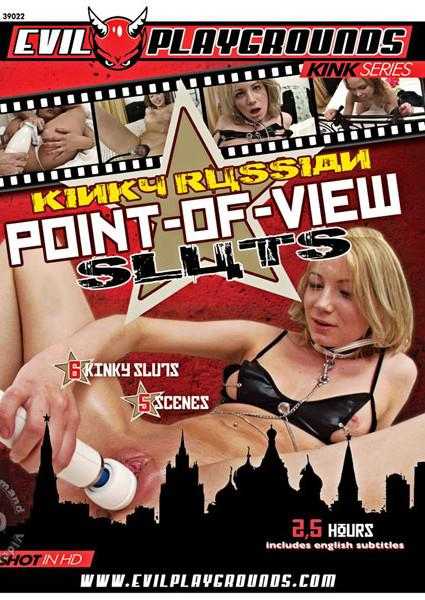 sluts point of view