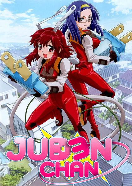Juden Chan: Episode 10 Box Cover