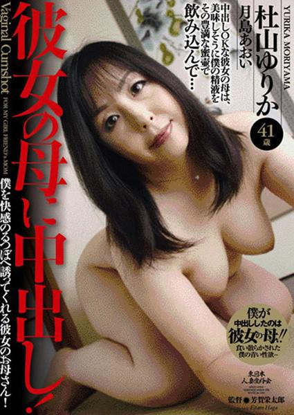 Cum On Her Mother! Tsukishima Yurika Mori Blue Mountain Box Cover
